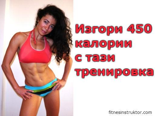 izgori-450-kalorii