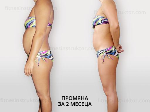 преди-след Таня