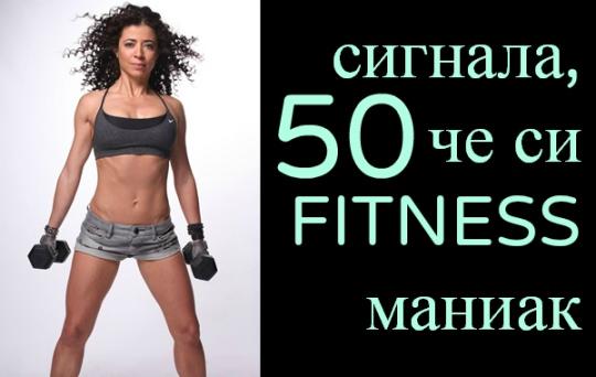 фитнес маниак