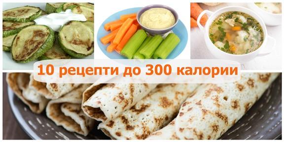рецепти до 300 калории