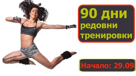 90 дневно предизвикателство