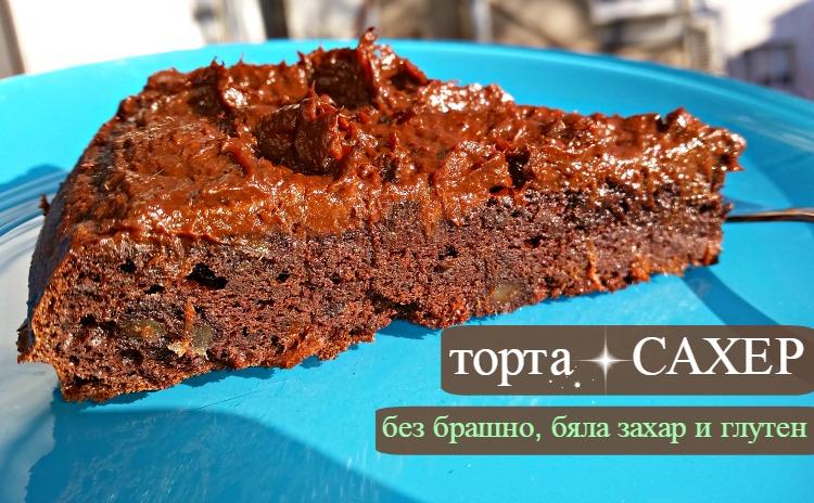 Торта Сахер (Захер) без брашно, глутен и бяла захар