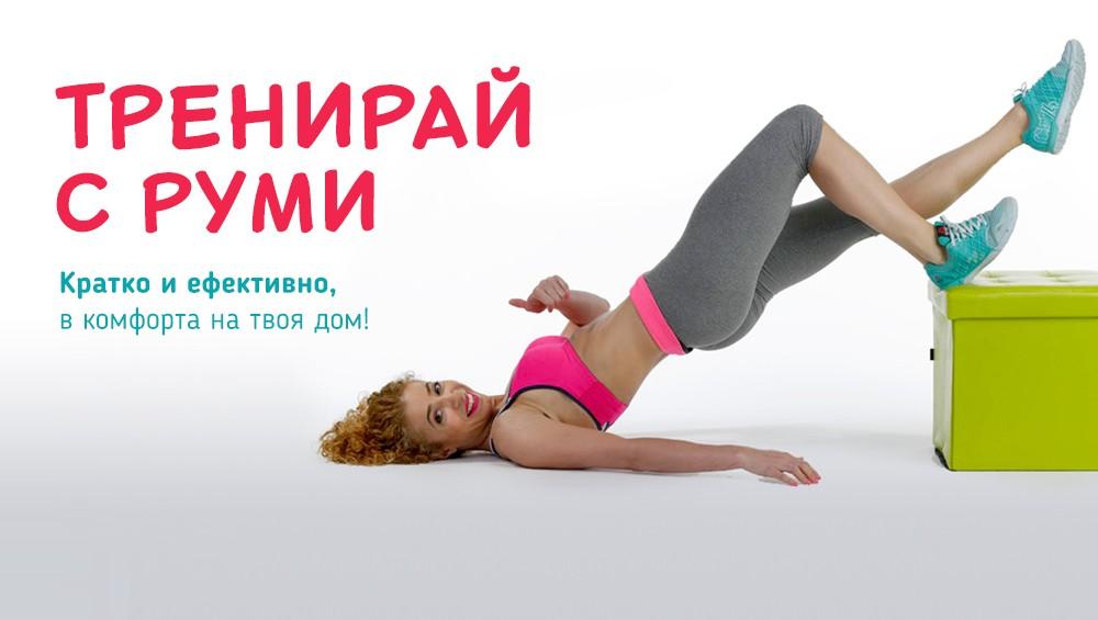 Тренировки с Руми