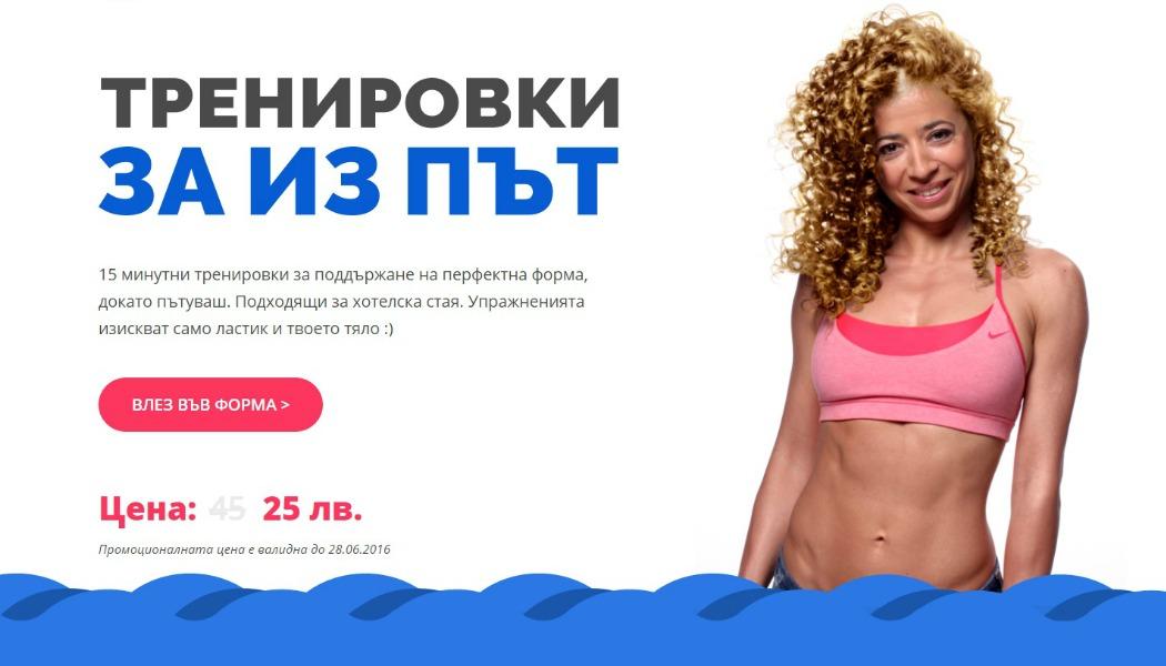 Ранната регистрация за тренировки ЗА ИЗ ПЪТ е отворена :)