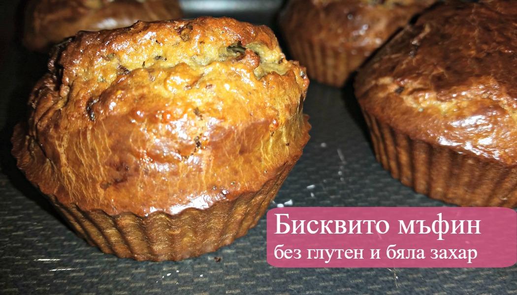 Бисквито-мъфини за засищащ закуско обяд, без глутен и бяла захар