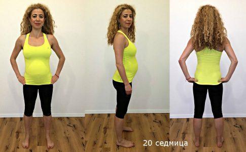 бременност седмица 20