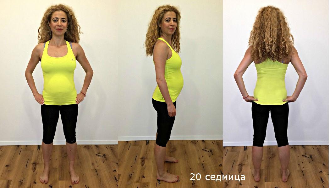 Бременност – 20 седмица