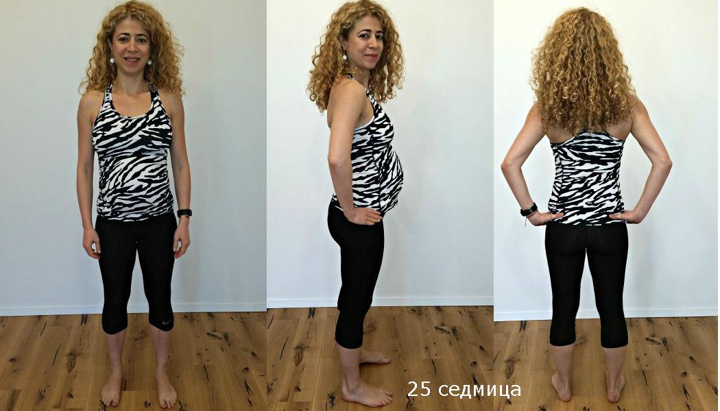 Бременност – седмица 25