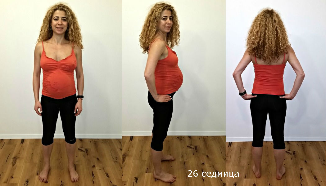 бременност 26 седмица