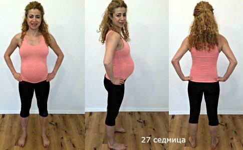 бременност 27 седмица