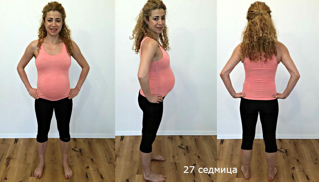 Бременност – 27 седмица