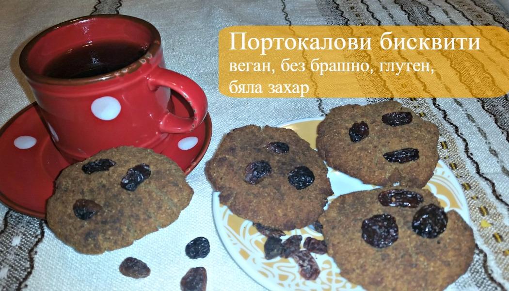 Бисквити с аромат на портокал, без брашно, глутен и бяла захар, веган