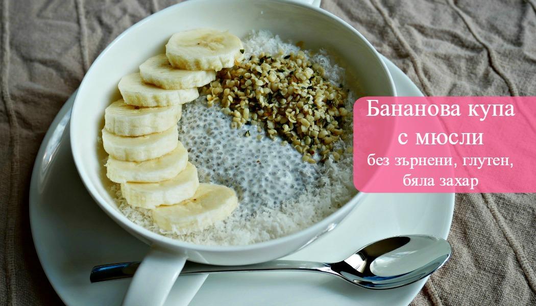 Бананова купа с чиа: мюсли без зърнени