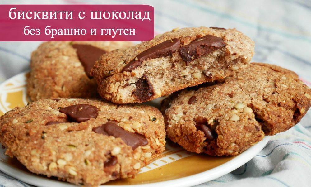 бисквити без глутен
