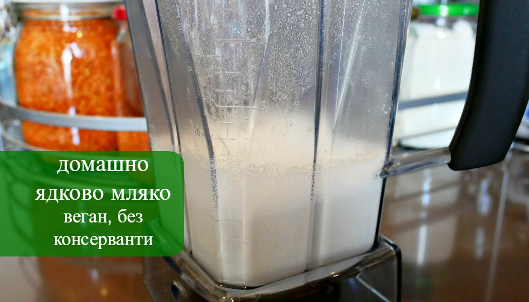 как се прави ядково мляко