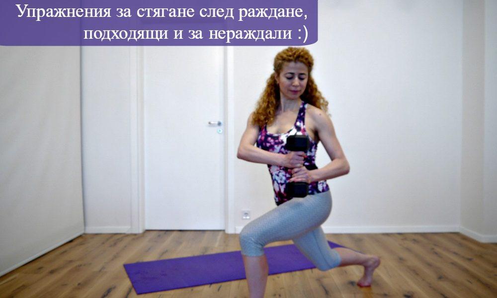 упражнения за стягане след раждане