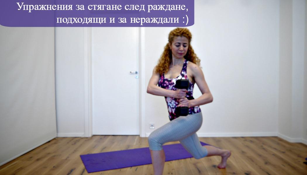 Упражнения за стягане след раждане (и без раждане): Румитка #17