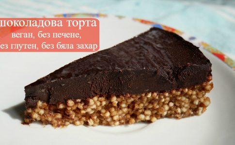 шоколадова торта без глутен и бяла захар