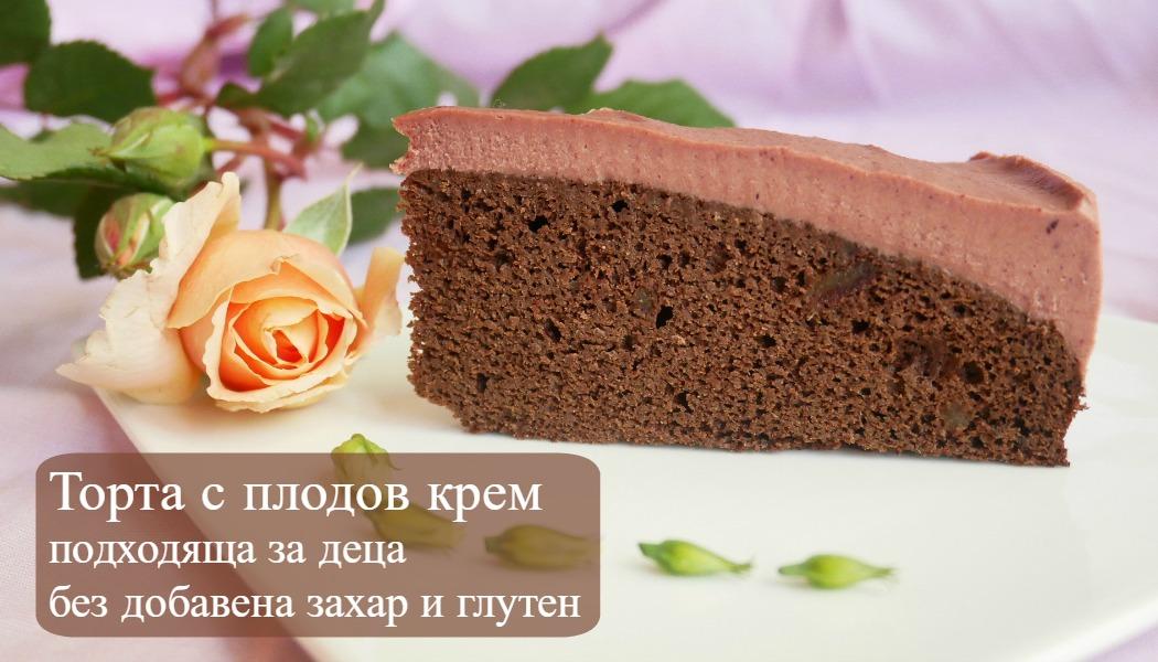 Торта с плодов крем, без добавена захар, брашно и глутен