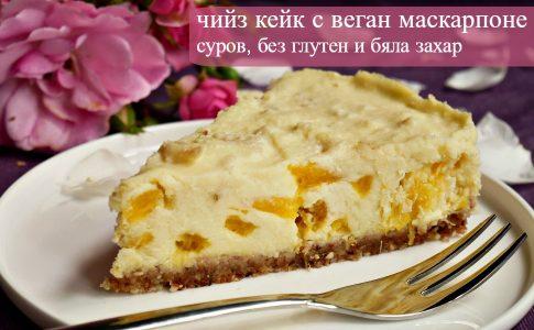 чийз кейк без мляко, захар и глутен