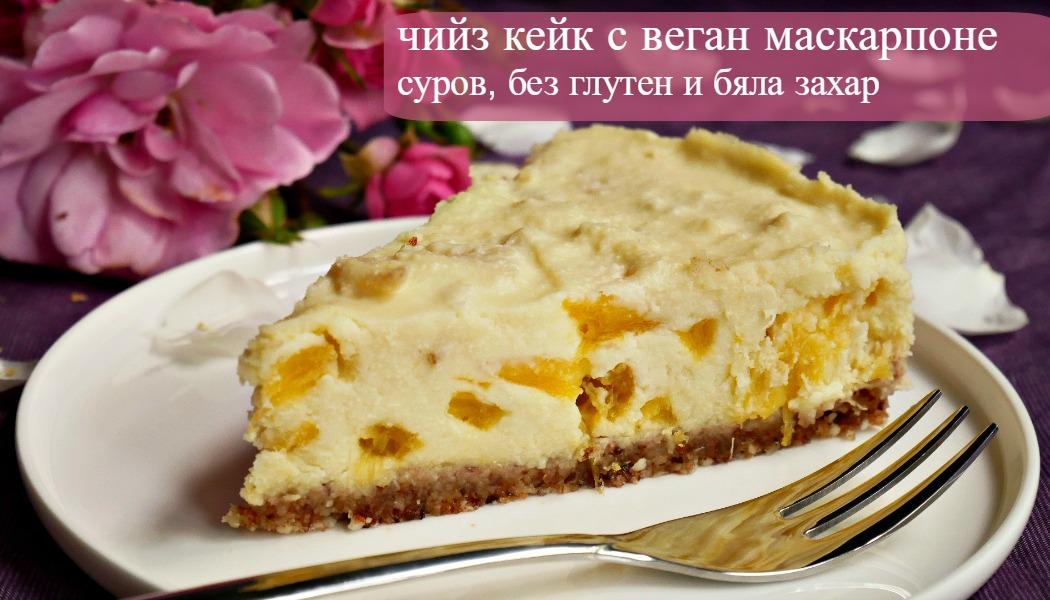 Чийз кейк с веган маскарпоне, ананас или ягоди, суров, без глутен и бяла захар
