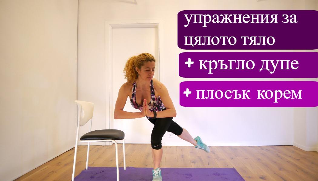 Упражнения за цялото тяло с акцент кръгло дупе и плосък корем: Румитка #25