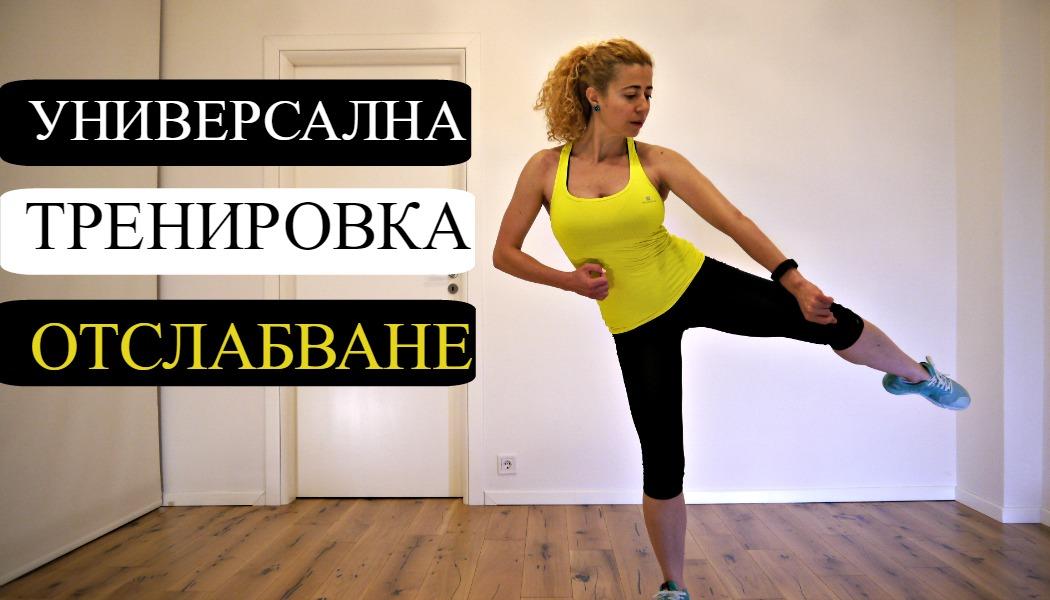 Универсална тренировка за отслабване на цялото тяло: Румитка #26