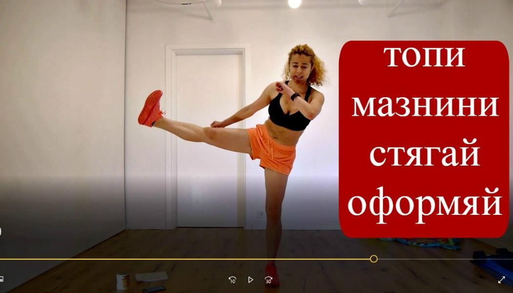 Аеробна тренировка + корем: Румитка #24