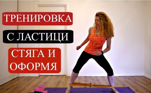 упражнения с ластик