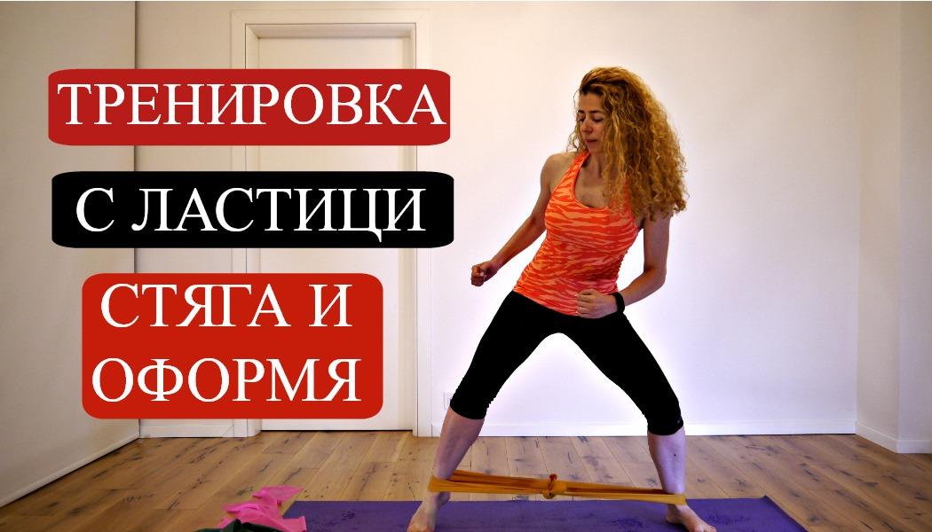 Тренировка с ластици за стягане на цялото тяло: Румитка #28
