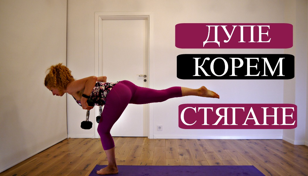 Тренировка за цялото тяло + упражнение за мобилност: Румитка #29