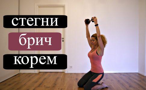 упражнения за корем и брич