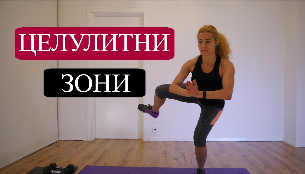 Упражнения за целулитните зони + ръце и кардио: Румитка #31