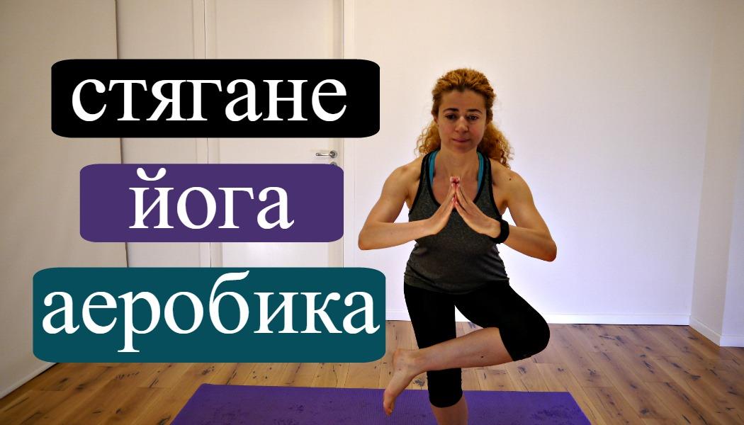 Тренировка, вдъхновена от йога: Румитка #27