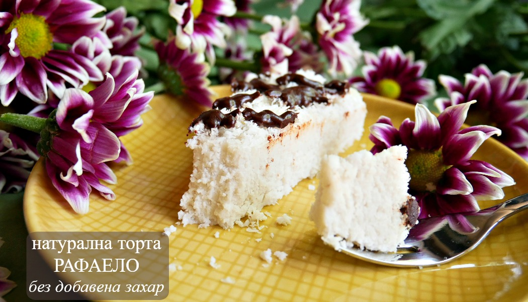 Натурална торта Рафаело