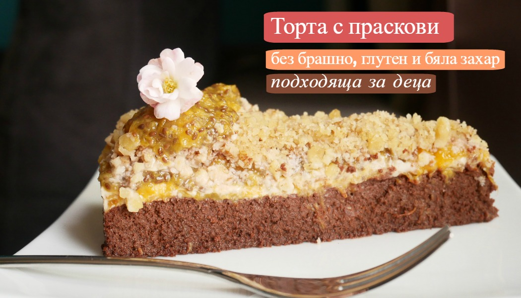 Торта със сладко от праскови: без брашно, глутен и бяла захар