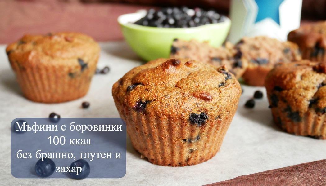 Мъфини с боровинки 100 ккал, без брашно и захар