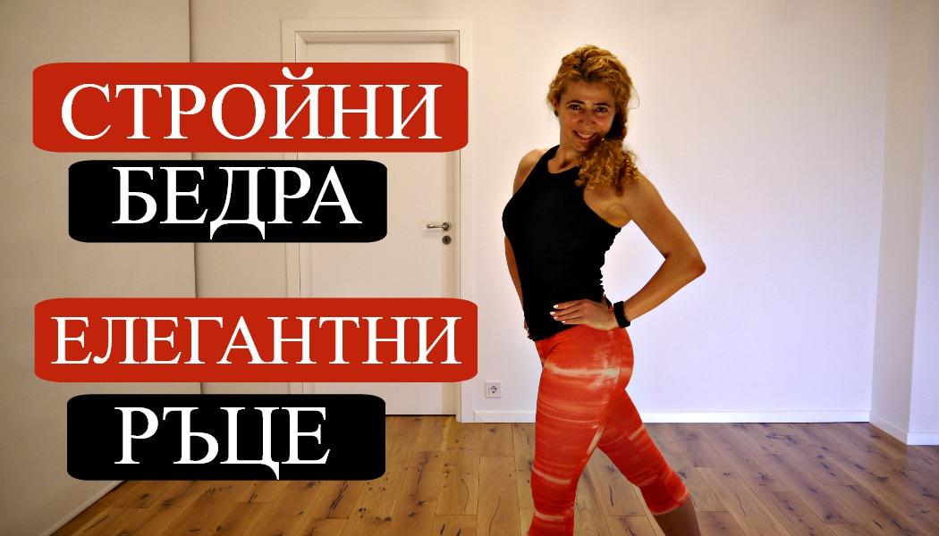 Упражнения за стройни бедра и елегантни ръце: Румитка #32