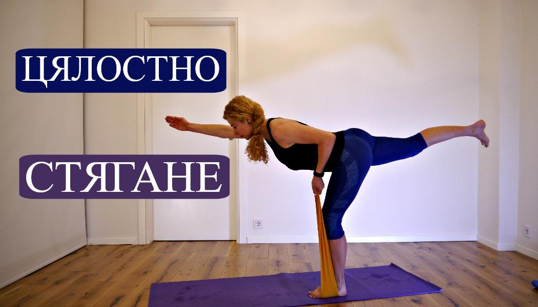 Упражнения с ластик за цялостно стягане: Румитка #33