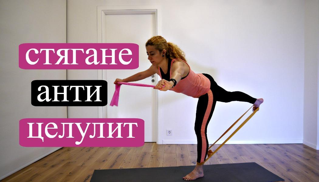 Упражнения с ластик, тренировка за цялото тяло: Румитка #34