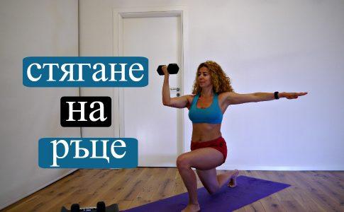 упражнения за стягане на ръцете