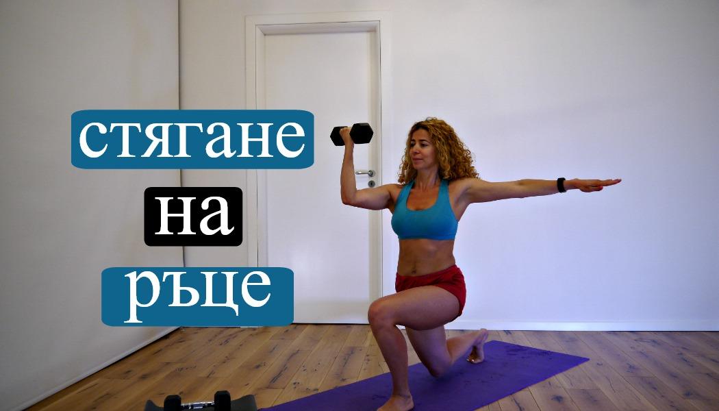 Стягане на ръце + упражнения за цялостно прибиране: Румитка #35