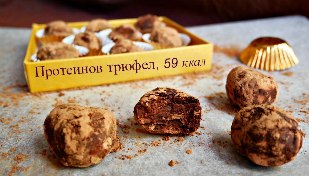 Фитнес шоколадов трюфел, само 59 ккал