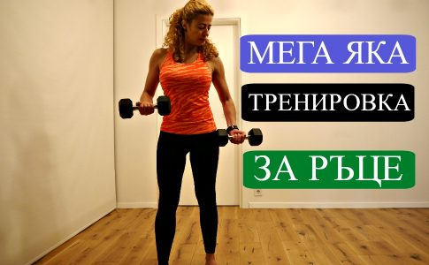 упражнения за ръце