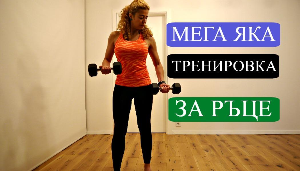 Страхотна тренировка за ръце и рамене: Румитка #38
