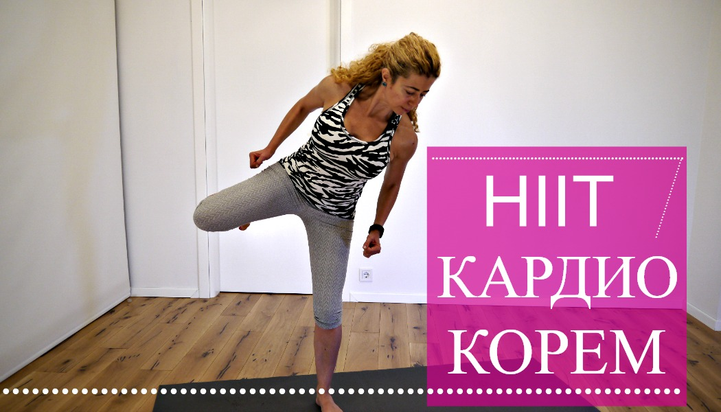 Кардио тренировка + упражнение за корем: Румитка #40