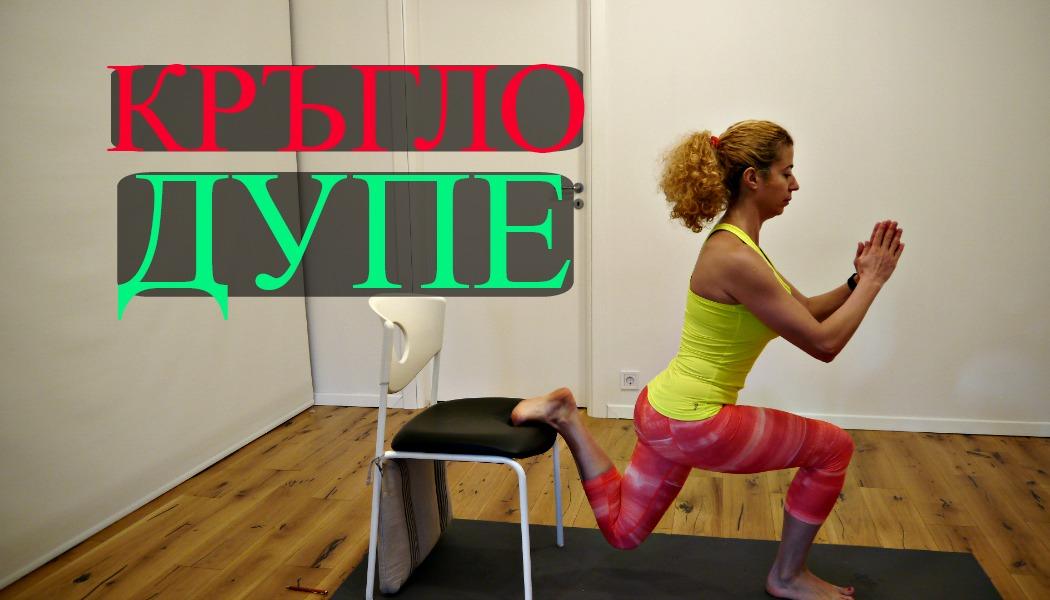 Упражнения за оформяне на кръгло дупе, тренировка със стол: Румитка #42