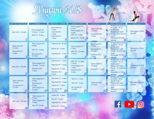 Защитен: Тренировъчен календар за януари 2018
