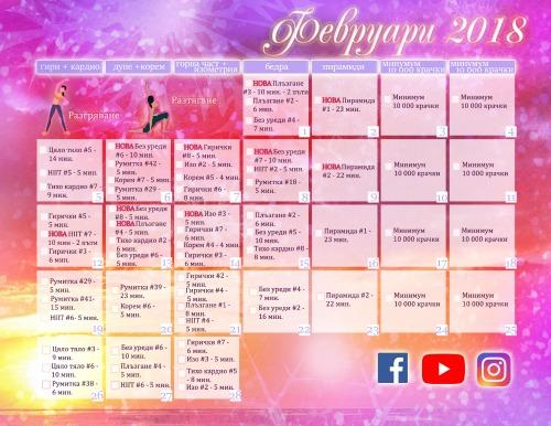 Защитен: Тренировъчен календар за февруари 2018