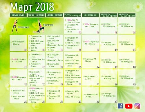 Защитен: Тренировъчен календар за март 2018